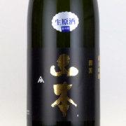 山本 純米吟醸 生原酒 秋田県山本合名 1800ml