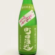 町田酒造55美山錦 夏純うすにごり生酒 特別純米酒 群馬県町田酒造 720ml