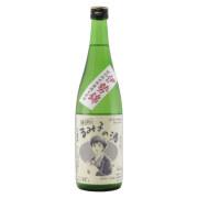 すっぴんるみ子の酒 特別純米 無濾過生原酒 三重県森喜酒造場 720ml