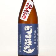 町田酒造55 特別純米五百万石酒 秋あがり 群馬県町田酒造 1800ml