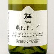 農民ドライ 2010 ココファーム 日本 栃木県 白ワイン 750ml