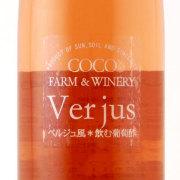 ベルジュ風*飲む葡萄酢 3倍程度の希釈で ココファーム 日本 栃木県 白ワイン 500ml