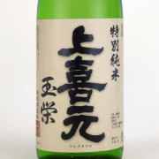 上喜元 玉栄 特別純米酒 山形県酒田酒造 1800ml