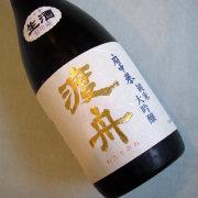 渡舟純米大吟醸生酒720ml