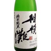 相模灘 美山錦 特別純米無ろ過酒 神奈川県久保田酒造 1800ml
