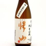 帰山(きざん)参番 純米吟醸 長野県千曲錦酒造 720ml