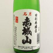 赤城山特別本醸造 群馬県近藤酒造 720ml