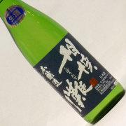 相模灘【新酒】 本醸造生原酒 神奈川県久保田酒造 720ml
