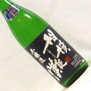 相模灘【新酒】 本醸造生原酒 神奈川県久保田酒造 1800ml