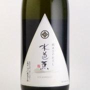 水芭蕉ひやおろし 純米酒 秋期限定生酒 群馬県永井酒造 1800ml