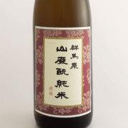 群馬泉 山廃純米酒 群馬県島岡酒造 1800ml