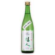 結人 中取り生酒 純米吟醸酒 限定酒 群馬県柳澤酒造 720ml