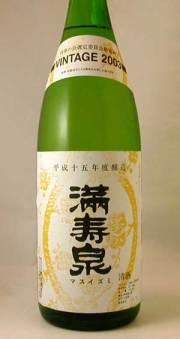 満寿泉・枡田酒造店(富山県) 熟成酒