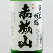 赤城山 純米吟醸酒 群馬県近藤酒造 1800ml