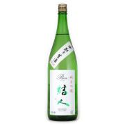 結人 中取り生酒 純米吟醸酒 限定酒 群馬県柳澤酒造 1800ml