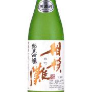 相模灘 雄町 純米吟醸酒 瓶囲い無濾過 神奈川県久保田酒造 720ml