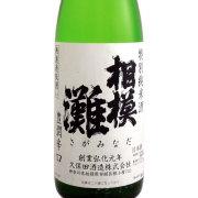 相模灘 豊潤辛口 特別純米酒 神奈川県久保田酒造 1800ml
