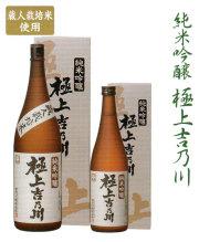 極上吉乃川 純米吟醸酒【ギフト箱付】 新潟県吉乃川