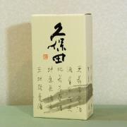 久保田 720ml専用 2本用ギフト箱