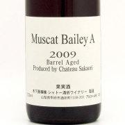 マスカットベリーA樽熟成 2009 シャトー酒折 日本 山梨県 赤ワイン 750ml