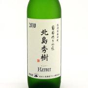 北島秀樹ケルナー 葡萄作りの匠 2010 北海道ワイン 日本 北海道 白ワイン 720ml