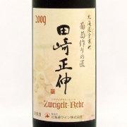 田崎正伸ツヴァイゲルト・レーベ 葡萄作りの匠 2009 北海道ワイン 日本 北海道 赤ワイン 720ml