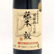 藤本 毅レンベルガー 葡萄作りの匠 北海道ワイン 日本 北海道 赤ワイン 720ml