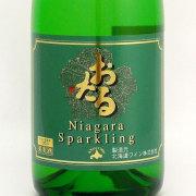おたるナイヤガラ スパークリング 北海道ワイン 日本 北海道 白ワイン 720ml