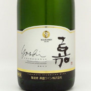 嘉-yoshi-シャルドネ スパークリング 高畠ワイナリー 日本 山形 白ワイン 750ml