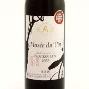 松本平・ブラッククイーン ミュゼドゥヴァン 2009 アルプス 日本 長野県 赤ワイン 750ml