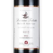 ドメーヌ・タケダ ベリーA古木樽熟成 2015 タケダワイナリー 日本 山形 赤ワイン 750ml