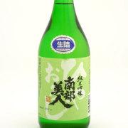 南部美人 ひやおろし 純米吟醸 生詰 岩手県久慈酒造 720ml