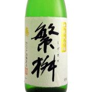繁桝 純米大吟醸50 純米大吟醸酒 福岡県高橋商店 1800ml