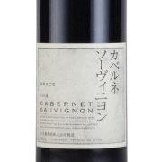 グレイス・カベルネソーヴィニヨン 2014 中央葡萄酒 日本 山梨県 赤ワイン 750ml