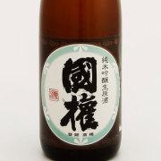 国権 純米吟醸 生原酒 福島県国権酒造 1800ml