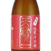天寶一 超辛口純米 千本錦酒 広島県天寶一 720ml