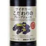 ワイナリーこだわりのクレープジュース 長野県 アルプス 1000ml