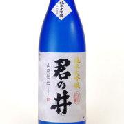君の井 純米大吟醸酒 新潟県君の井酒造 1800ml