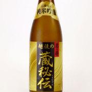 君の井 蔵秘伝 純米吟醸酒 新潟県君の井酒造 720ml