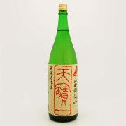天寶一 純米吟醸 中汲み山田錦酒 無濾過本生 広島県天寶一 1800ml
