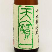 天寶一 純米 千本錦 広島県天寶一 1800ml