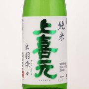 上喜元 出羽燦々 純米酒 山形県酒田酒造 1800ml