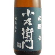 小左衛門純米生もと 備前雄町酒 岐阜県中島醸造 1800ml