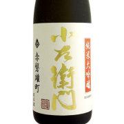小左衛門 純米大吟醸酒 赤磐雄町 岐阜県中島醸造 1800ml