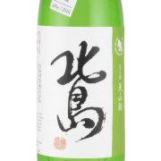 北島 美山錦 純米吟醸 直汲み酒 しぼりたて生原酒 滋賀県北島酒造 1800ml