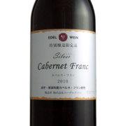 カベルネ・フラン シルバーシリーズ 2010 エーデルワイン 日本 岩手県 赤ワイン 720ml