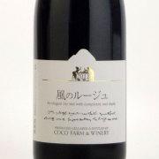 風のルージュ 2011 ココファーム 日本 栃木県 赤ワイン 750ml