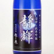 越の誉 静輝 純米吟醸酒 ひやおろし 新潟県原酒造 1800ml