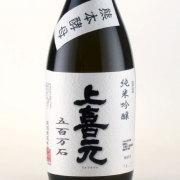 上喜元 純米吟醸酒 南砺五百万石 山形県酒田酒造 720ml