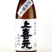 上喜元 純米吟醸酒 南砺五百万石 山形県酒田酒造 1800ml